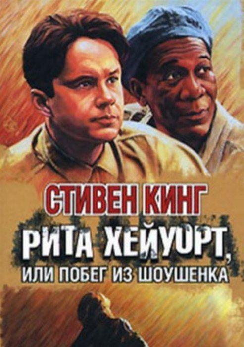 Стивен Кинг «Рита Хейуорт, или Побег из Шоушенка»