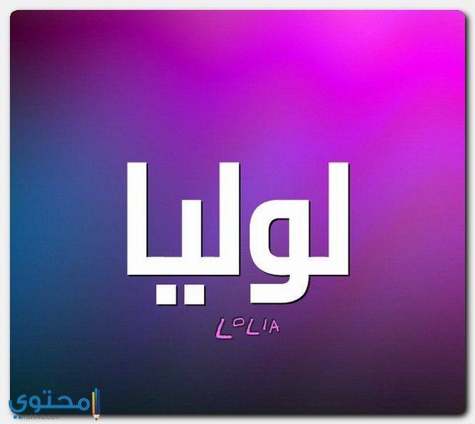 معنى اسم لوليا وصفاتها وحكم التسمية Lolia معاني الاسماء Lolia اسم لوليا Gaming Logos Nintendo Games Logos