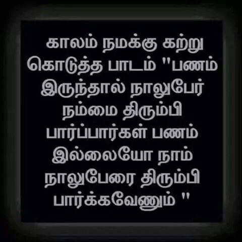 Tamil Quotes Tamil Quotes Pinterest Quotes Success Quotes And