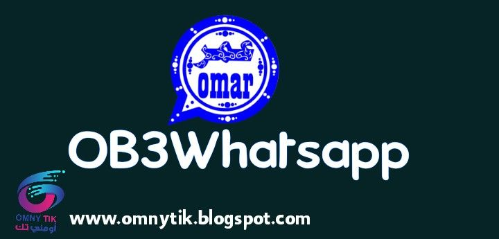 تحميل تحديث واتساب عمر الازرق Ob3whatsapp V27 ضد الحظر تنزيل واتساب عمر الازرق اخر اصدار 2020 North Face Logo Omar Retail Logos