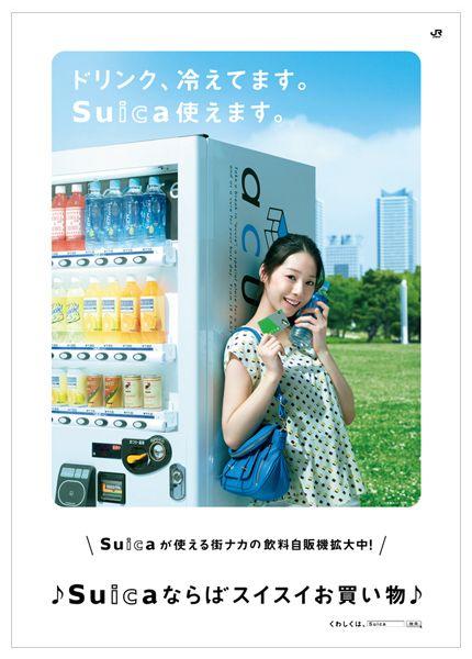 JR東日本:Suica電子マネーライフ > CM特集・Suicaならばスイスイお買い物♪ > 駅ポスターギャラリー