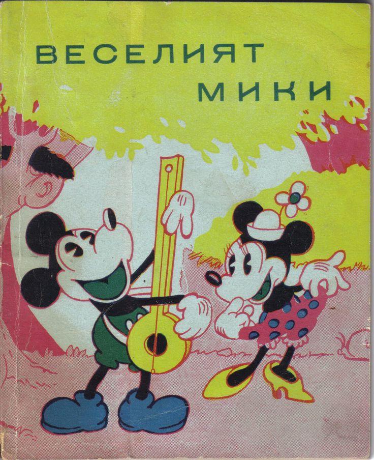 Bulgaria - Veseliyat Miki (Bulgarian) (from 1946) Scanned image of comic book (© Disney) cover