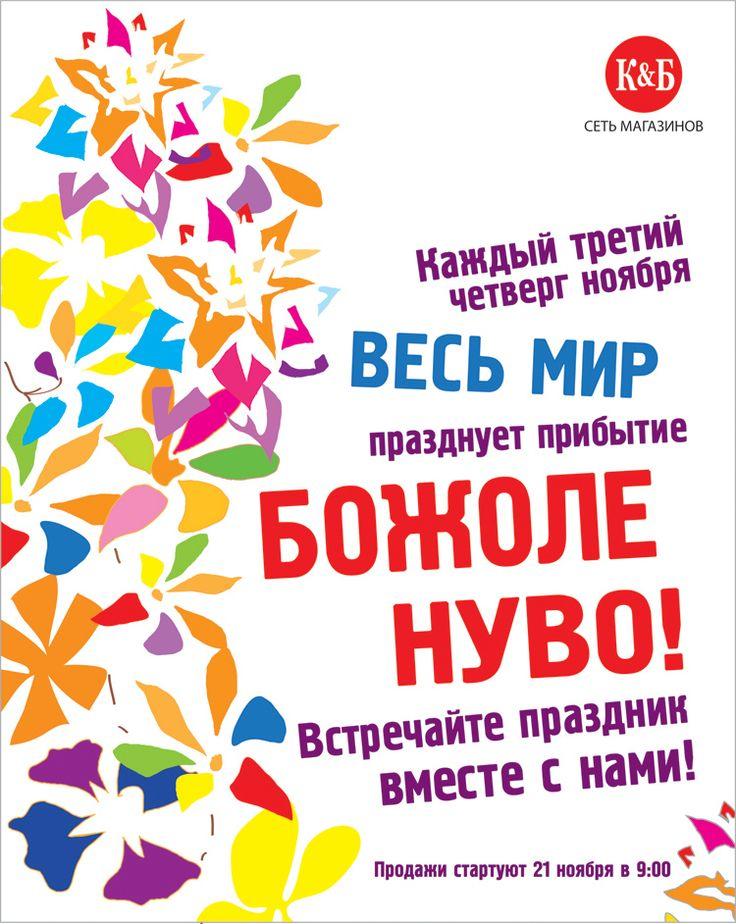 В сети магазинов «К&Б» к празднику Божоле Нуво именно это вино было привезено в большом количестве. Дизайн этикетки вина и дизайн рекламного модуля создавал эмоциональную привязку....Подробнее о том как создавался макет читайте в моем блоге — www.elena-klein.ru #дизайн #креатив #алкоголь #вино #сомелье #праздник #осень #божоле #дизайнер #безумие #реклама #кофе #нуво #елена #КLЕЙН