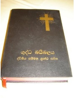 Sinhala Bible / New Revised Sinhala Version / Sinhalese The Holy Bible with Deuterocanonicals and subject index / Ceylon
