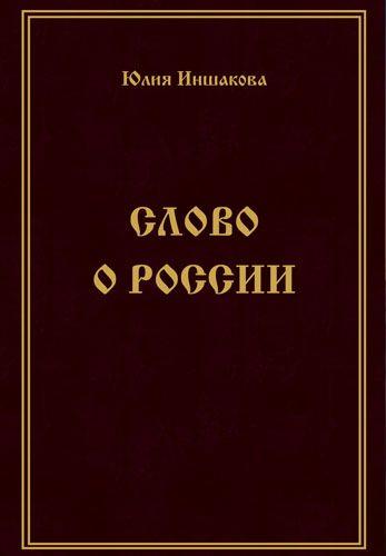 У нас новая книга: Юлия Иншакова «Слово о России. Книга стихов»   https://www.triumph.ru/news.php?id=132&utm_source=mpi