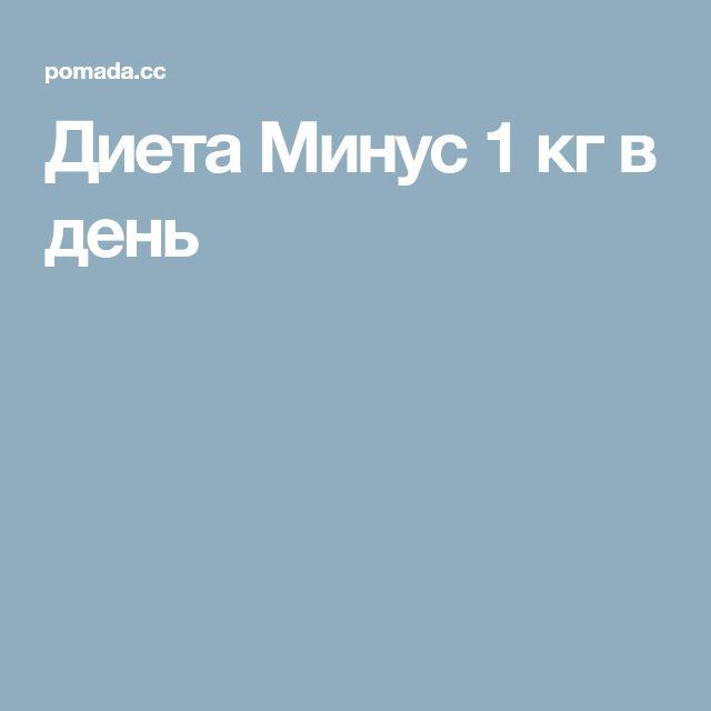 Диета Минус 1 кг в день