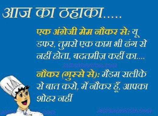 #jokes in #Hindi language