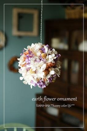 アースフラワーオーナメント/Earth Flower Ornament