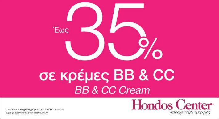 Hondos Center -35% σε κρέμες BB & CC  - http://egynaika.gr/epikerotita/hondos-center-35-se-kremes-bb-cc/