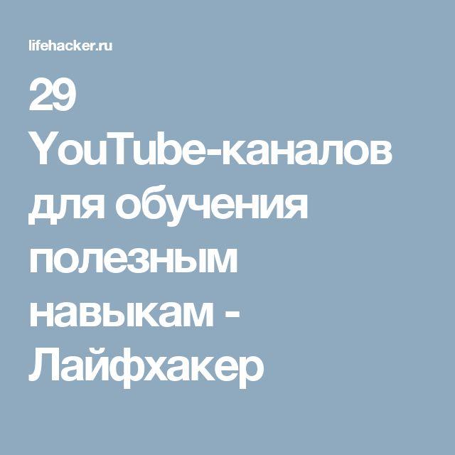 29 YouTube-каналов для обучения полезным навыкам - Лайфхакер