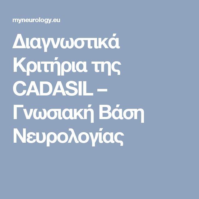 Διαγνωστικά Κριτήρια της CADASIL – Γνωσιακή Βάση Νευρολογίας