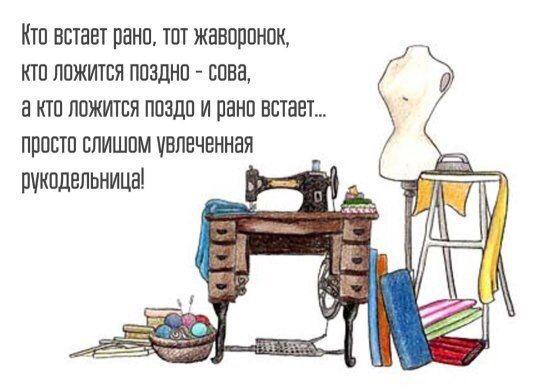 Маме, картинки про шитье с надписями прикольные