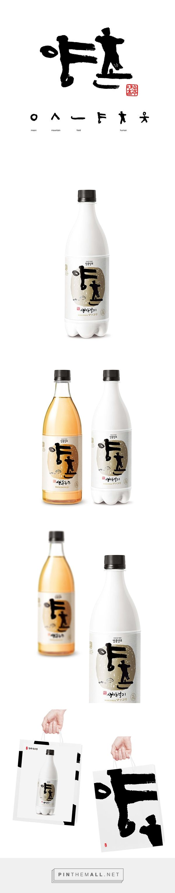 Yangchon Makgeolli Packaging Design on Behance - created via https://pinthemall.net                                                                                                                                                                                 More