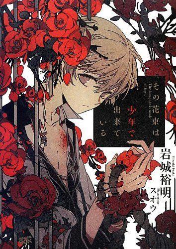 その花束は少年で出来ている (講談社BOX) 岩城 裕明, http://www.amazon.co.jp/dp/4062838346/ref=cm_sw_r_pi_dp_-YDdtb075R1G6