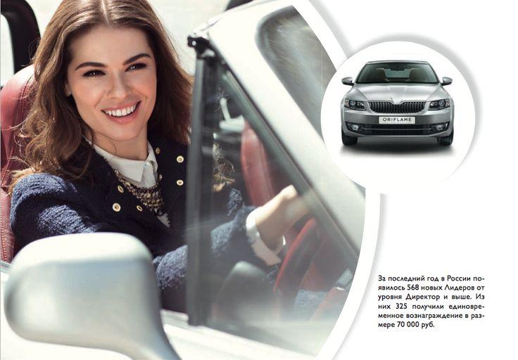 Мой автомобиль Орифлэйм.Узнай как получить бесплатно!Приглашаю к сотрудничеству http://orifriend.ru/: