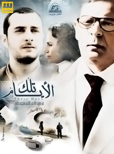 ملصق إعلاني لفيلم تلك الأيام من اختيار ستيفاتي في سينموز. من بطولة محمود حميدة و أحمد الفيشاوي. http://www.cinemoz.com/2008/تلك-الأيام  #egyptian #egypt #movie #poster #movies