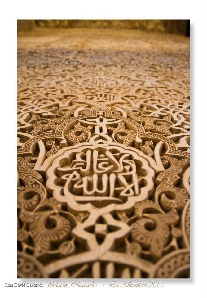 Architecture Islamique à Al Alhambra