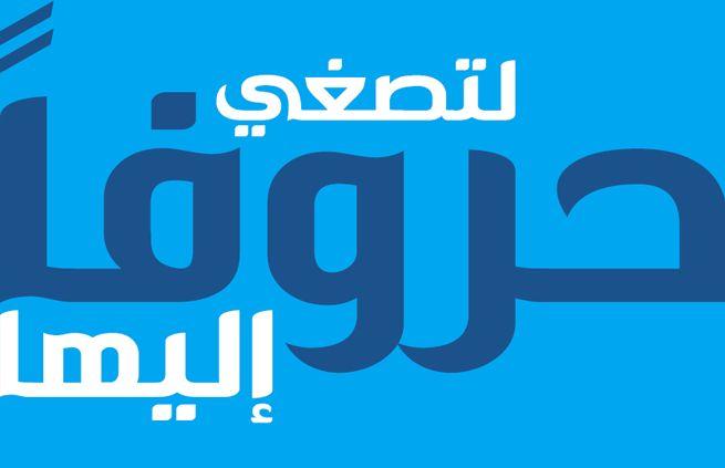 Hacen Eltaroute Font خط الطاروطي