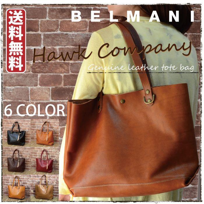 『hawk company/ホークカンパニー4050』シンプルなデザインのオールレザートートバッグ。【ホークカンパニー革レザートートバッグレディースメンズ本革送料無料】【楽天市場】
