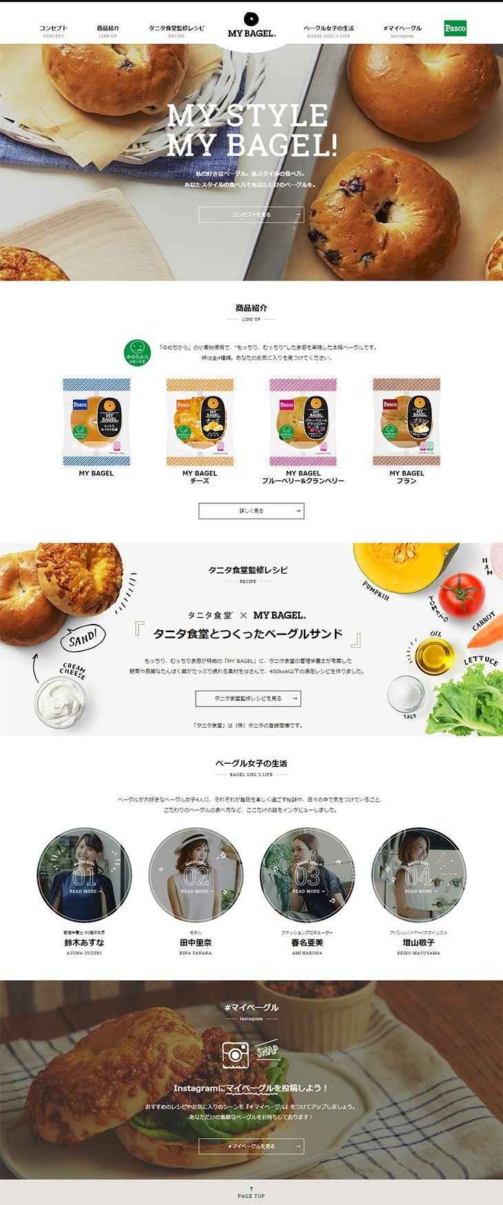 MY BAGEL【食品関連】のLPデザイン。WEBデザイナーさん必見!ランディングページのデザイン参考に(シンプル系)