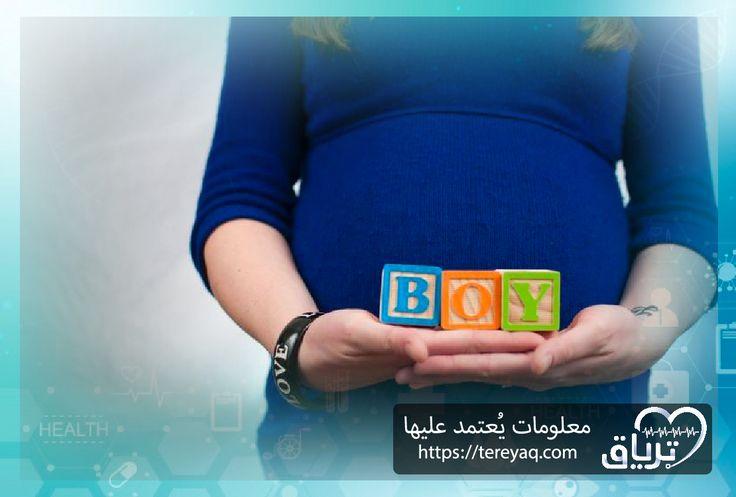 أعراض الحمل في الشهر الأول بولد Wearable Health Boys