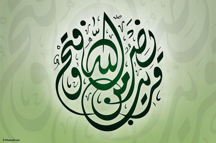 KALIGRAFI INDAH Victory Arabic Calligraphy Other