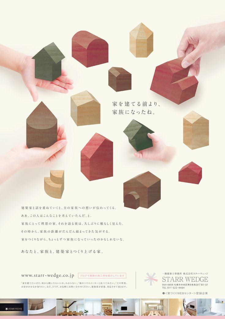 建築 広告 - Google 検索