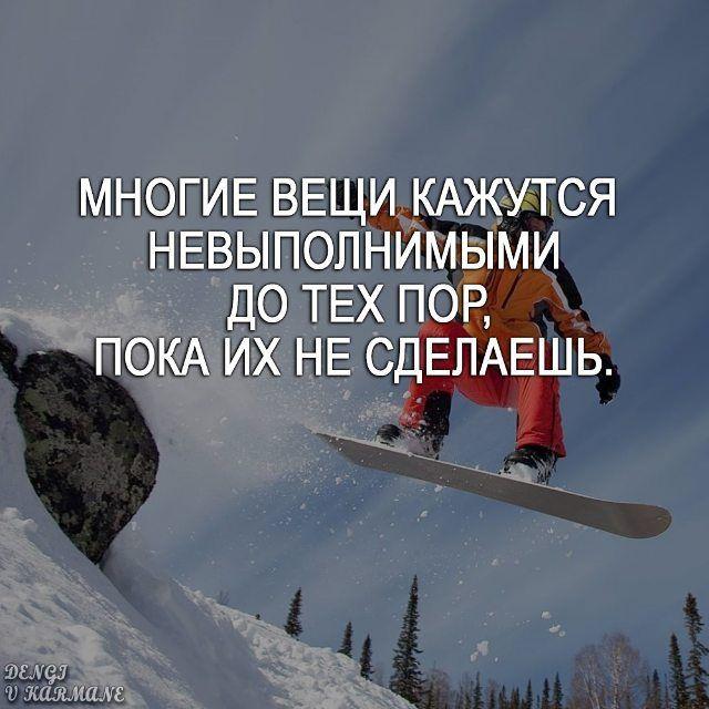 #мотивация #deng1vkarmane #цель #мудрость #мысливслух #цитаты #цитатывеликих #успехов #цитатывеликихмужчин #мыслимысли #философияжизни #мудростьвеков #философиянаночь #умныефразы
