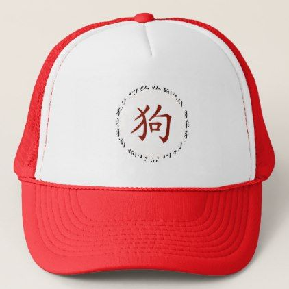 Chinese Dog Zodiac Trucker Hat - calligraphy gifts custom personalize diy create your own