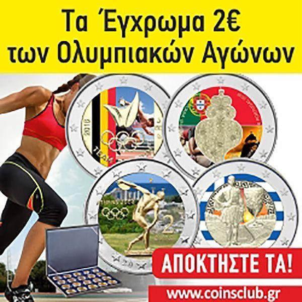 2 Ευρω, Ολυμπιακοί Αγώνες , Αναμνηστικά, 2004-2016  ΜΟΝΟ 50 ολοκληρωμένες συλλογές!2004-  Ολυμπιακοί Αγώνες Αθηνα  2015 75 Χρονια απο τον Θάνατο του Σπύρου Λούη  2016 Πορτογαλία -Ριο Ολυμπιακοί Αγώνες 2016 Βελγιο -Ριο Ολυμπιακοί Αγώνες Δώρο Κασετίνα & το Νόμισμα των 500δρχ