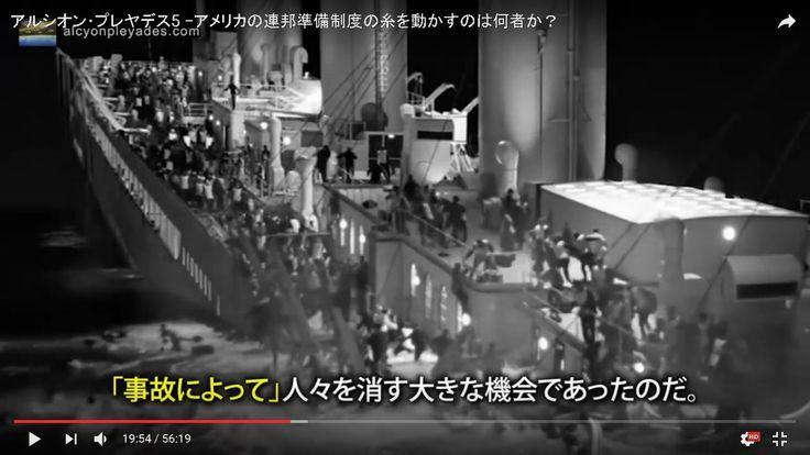 タイタニック号オリンピック号すり替え 保険金詐欺JPモルガンによる自作自演計画殺人 被害者1500人以上  FRB設立の陰謀 ニコラ・テスラ フリーエネルギーへの妨害