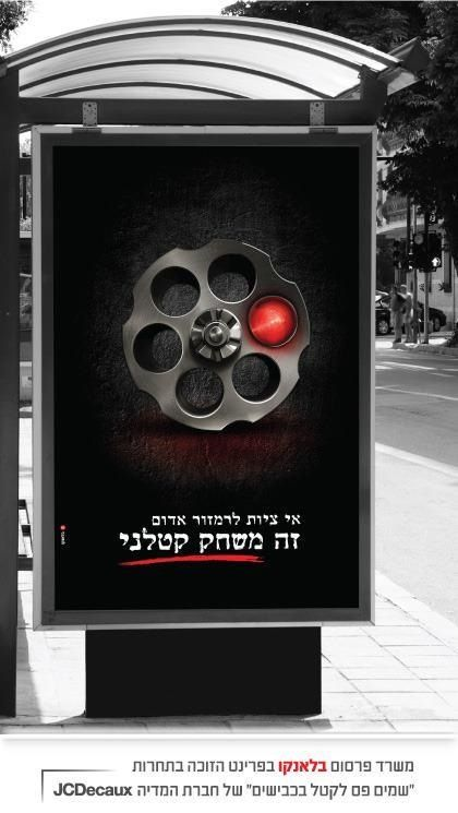 Jcdecaux israel competition Winning print! Blanco- advertising agency
