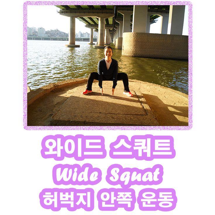 넓~게 와이드 스쿼트! 즐거운 허벅지 안쪽 운동이에요~  허벅지를 날씬하고 균형있게 살빼주는 다이어트 운동!!!
