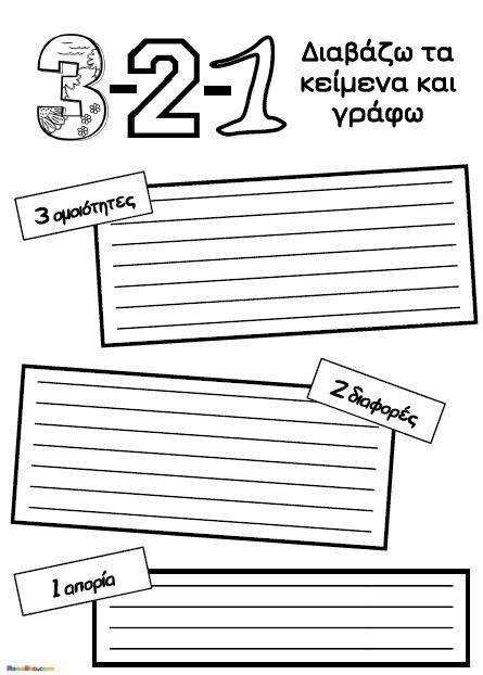 Σύγκριση κειμένων (φύλλα εργασίας)