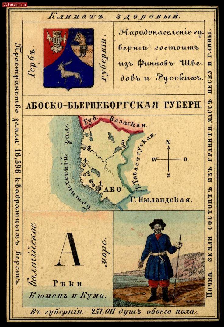 абоско-бьернеборская губерния 1.jpg