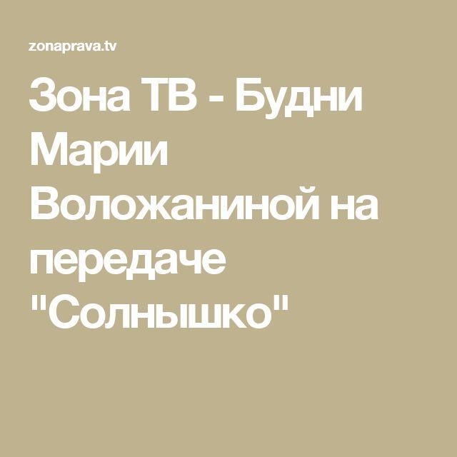 """Зона ТВ - Будни Марии Воложаниной на передаче """"Солнышко"""""""