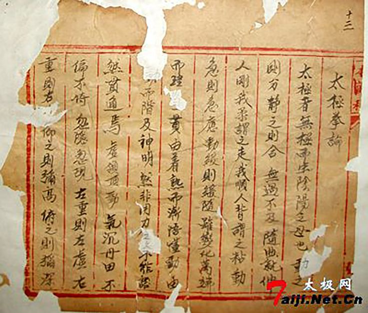 Page from the Li Family Manual with the classic T'ai Chi Ch'üan Lun