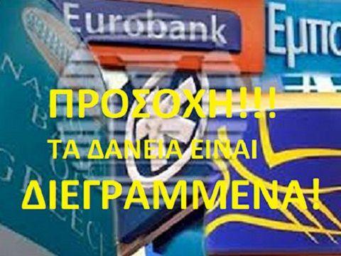 Οι εισπρακτικές νόμιμα, δεν μπορούν να σας κάνουν τίποτα. Παράνομα μπορούν εάν δεν αντιδράσετε… Όσον αφορά τις τράπεζες ειδικότερα, η εκχώρηση χρέους (πώληση) με έκπτωση σε ξένες εταιρείες, όπως η EOS, είναι αδιανόητες οικονομικά και τραπεζικά-λογιστικά, διότι, στις περιπτώσεις αυτές, οι εκχωρούσες τράπεζες εγγράφουν ζημίες στο ενεργητικό των