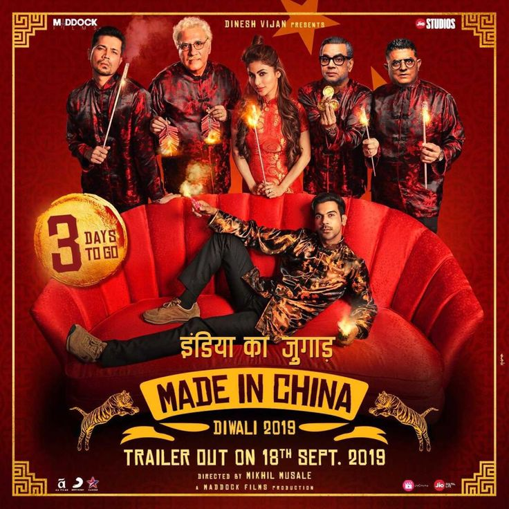 Made in China (With images) China movie