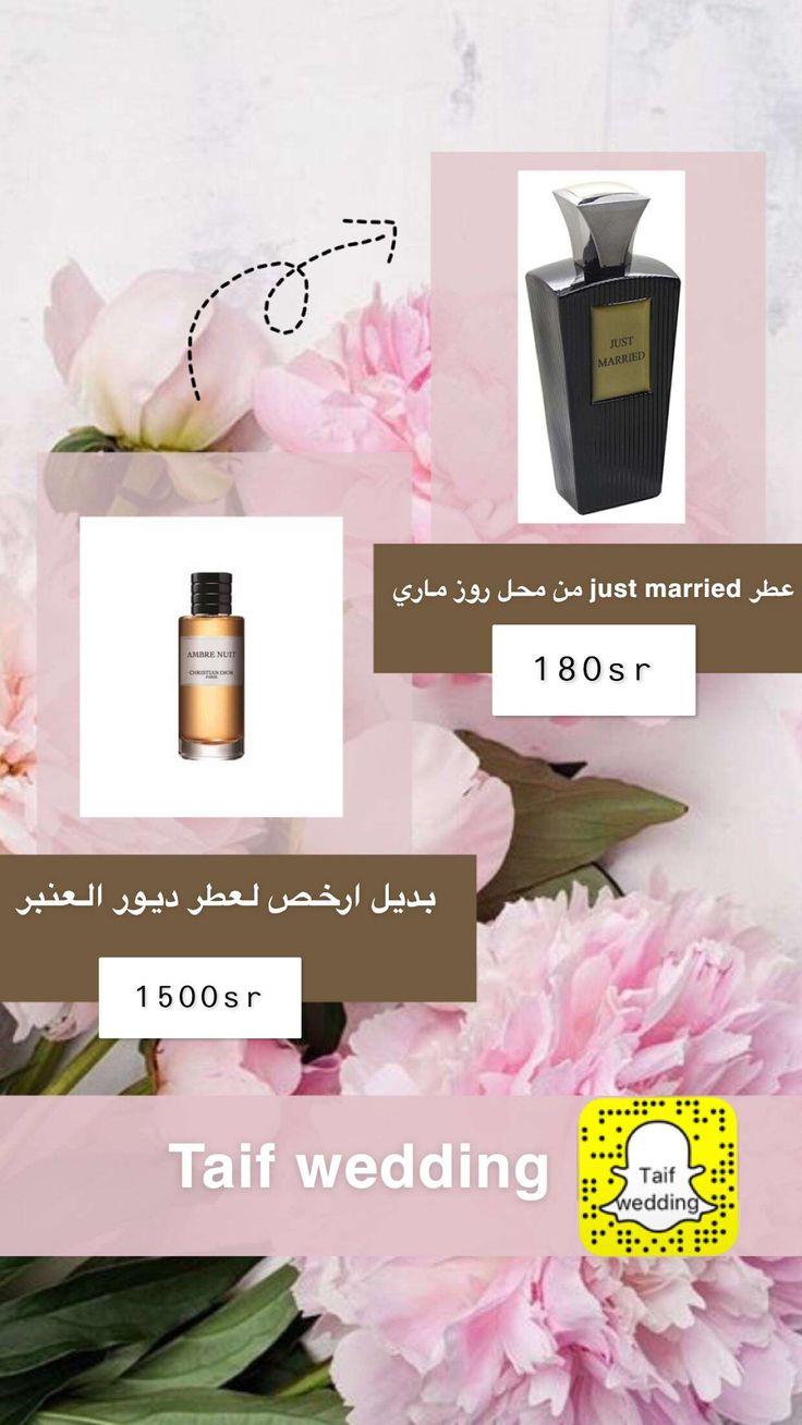 بديل ارخص للعطور Just Married Men Perfume Perfume