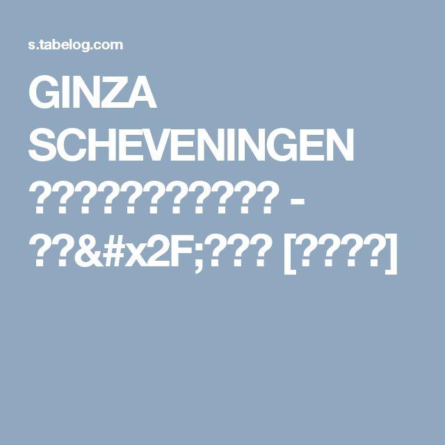 GINZA SCHEVENINGEN (銀座スケベニンゲン) - 銀座/パスタ [食べログ]