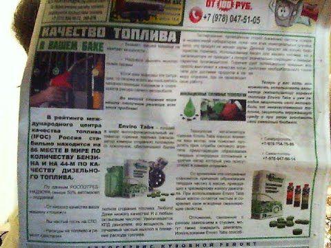 Что пишет пресса о Enviro Tabs Готовая франшиза для бизнеса
