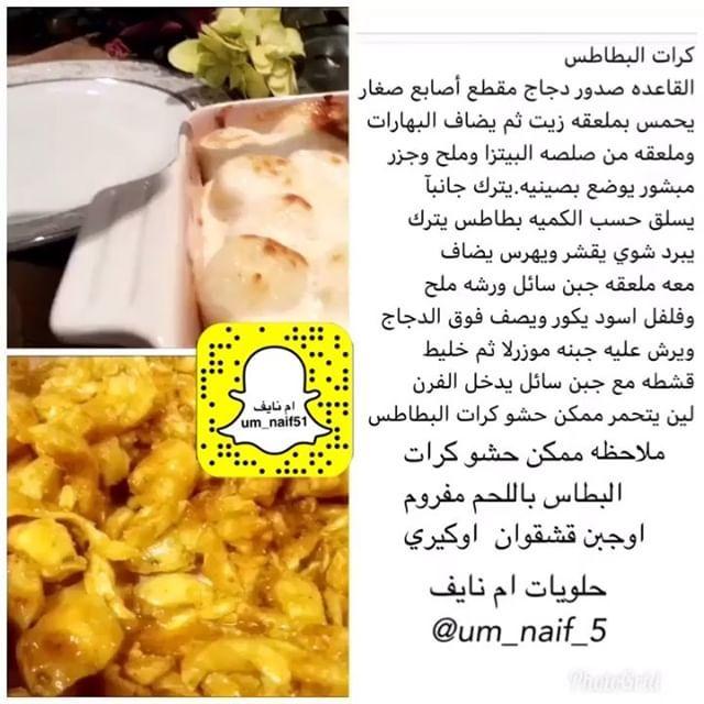 وصفات سهله حلويات أم نايف Um Naif 5 Instagram Photos And Videos كرات البطاطس Food And Drink Food Potatoes