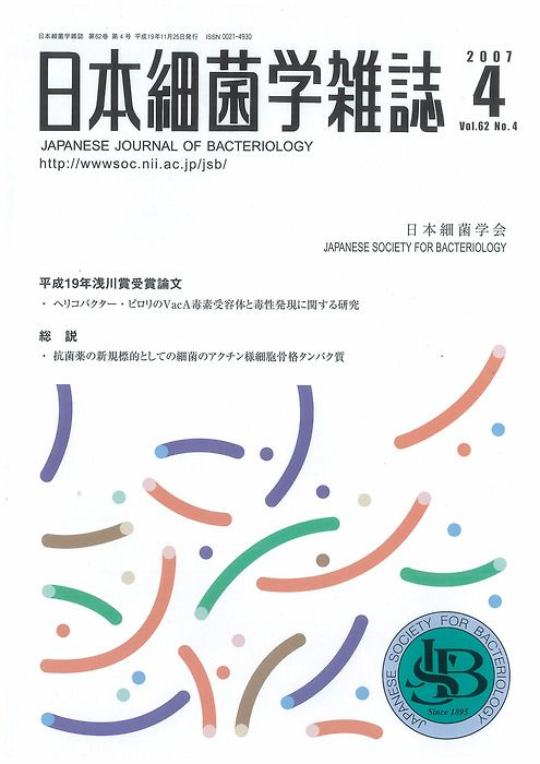 Japanese Magazine Cover: Modernist bacteria. 2007. - Gurafiku: Japanese Graphic Design