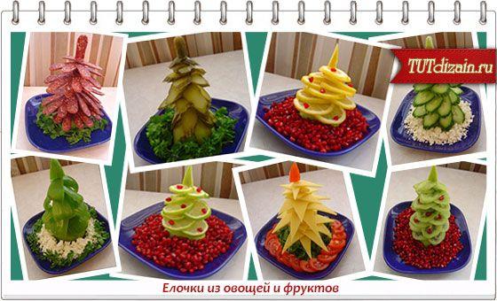 Съедобные ёлочки из овощей и фруктов.. Комментарии : LiveInternet - Российский Сервис Онлайн-Дневников