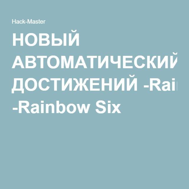 НОВЫЙ АВТОМАТИЧЕСКИЙ-ФАРМ ДОСТИЖЕНИЙ -Rainbow Six