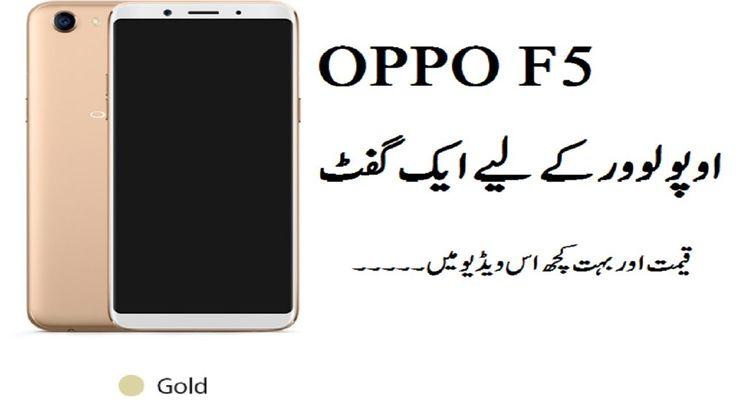 Best Phone Oppo F5 Price & Review In Urdu/Hindi Video