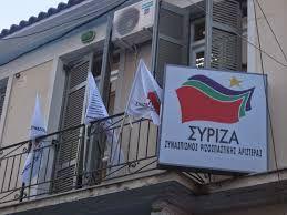 Άρτα: Νομαρχιακή Συνδιάσκεψη Του ΣΥΡΙΖΑ Άρτας