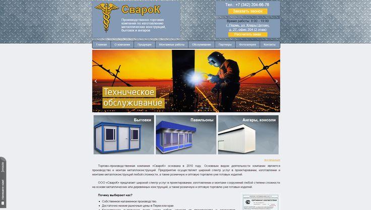 Разработка и дизайн сайта компании «СвароК»