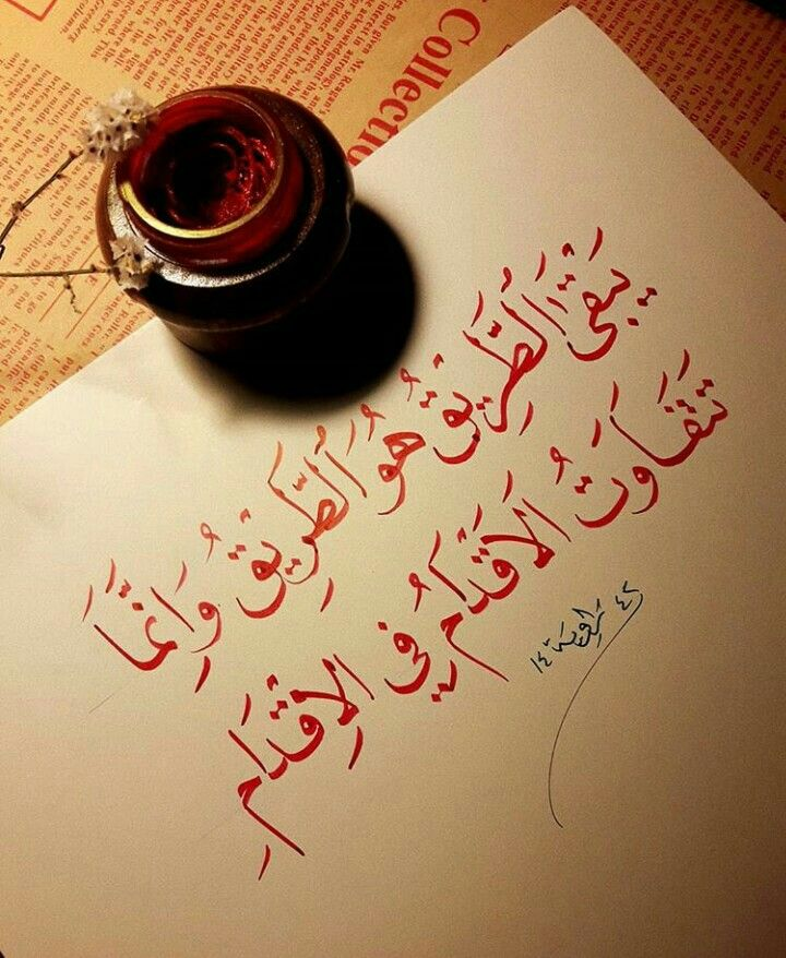 Pin By Free Bird On خطوط وزخارف Arabic Love Quotes Islamic Quotes Quran Cool Words